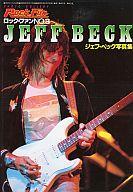 ロック・ファン 3号 ジェフ・ベック写真集