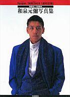Kyogen TABLEAUX [劇的空間] 和泉流二十世宗家 和泉元彌写真集