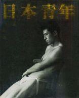 東風終写真集 日本青年
