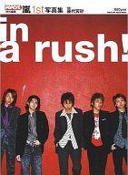 ランクB)嵐1st.写真集 in a rush!