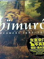 氷室京介写真集  himuro document 1987-1988