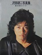 ランクB)沢田研二写真集 僕の中の男たち