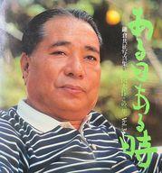 ケース付)鎌倉共征写真集 ある日ある時 池田大作この一年 Vol.3