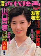 別冊近代映画爽秋号 山口百恵 引退記念主演映画 古都特集号 百恵フィナーレ