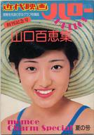 近代映画ハロー 1974/夏の号 山口百恵集