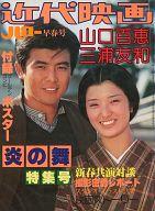 近代映画ハロー早春号 山口百恵・三浦友和 「炎の舞」特集号