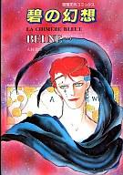 碧の幻想 LA CHIMERE BLEUE / BELNE