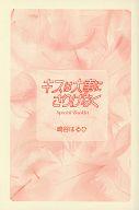 キスは大事にさりげなく Special Booklet / 崎谷はるひ