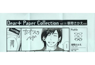 ☆)Dear+ Paper Collection vol.31 草間さかえ / 草間さかえ