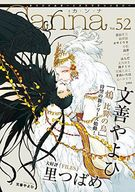 ○)Canna Vol.52 / 文善やよひ/里つばめ/青山十三/絵津鼓/カサイウカ