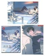 特典付)韓国マンガ 過呼吸 ボックスセット / プンパンキュ