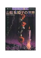 山藍紫姫子の世界 PARTII