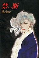 禁断 BLAZE / BELNE