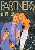 PARTNERS パートナーズ / 由良環