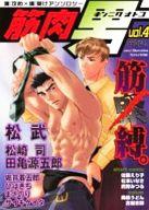 筋肉男 Vol.4 漢攻め×漢受けコミック / 松武/サイキケイタ/松崎司/ひばきち/まさのり他