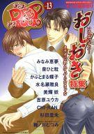 DEEP AQUA ディープアクア Vol.13 おしおき特集