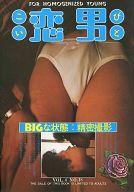 恋男 FOR HOMOGENIZED YOUNG VOL.4 NO.18