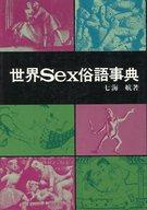 世界のSEX俗語事典