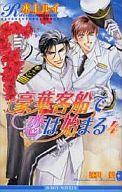 豪華客船で恋は始まる(4)(ビブロス版) / 水上ルイ