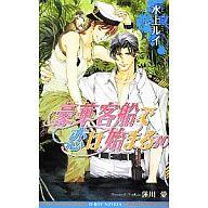豪華客船で恋は始まる(10) / 水上ルイ