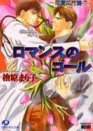 ロマンスのゴール ~恋愛処方箋(7)~ / 檜原まり子
