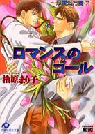 セット)恋愛処方箋シリーズ 第1部 全7巻 / 檜原まり子