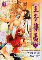 王子隷属(2) 仙狐異聞 / 矢城米花