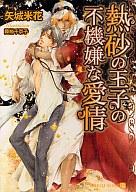 熱砂の王子の不機嫌な愛情 / 矢城米花