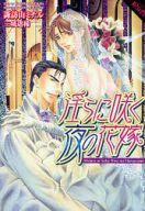 淫らに咲く夜の花嫁 / 諏訪山ミチル