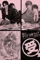 春のダリア文庫フェア 2011 受本 / 森本あき/坂井朱生/小塚佳哉