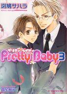 セット)Pretty Baby 全3巻(B-PRINCE文庫版) / 斑鳩サハラ