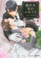 眠れる森のお姫さま -飛鳥沢弓瑛と執事- / バーバラ片桐