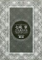 【単品】七地寧 リリ文庫化記念 Special short story / 七地寧