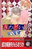 きわどい賭(きわどい賭シリーズ LYNX ROMANCE版) / きたざわ尋子