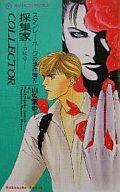 セット)スタンレー・ホークの事件簿シリーズ 全4巻(花音ノベルス版) / 山藍紫姫子