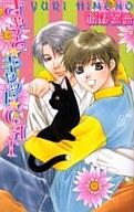 きゃっと・キャット・CAT / 姫野百合