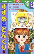 ランクB)すずめとどんぐり 全3巻セット / 吉田まゆみ