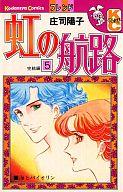 ランクB)虹の航路 全5巻セット / 庄司陽子