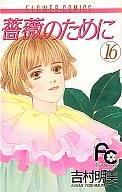 ランクB)薔薇のために 全16巻セット / 吉村明美