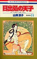 ランクB)日出処の天子 全11巻セット / 山岸凉子