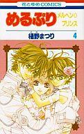 ランクB)めるぷり めるぷり メルヘン☆プリンス 全4巻セット / 樋野まつり