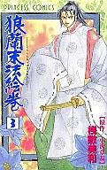 ランクB)狼蘭末法絵巻 全3巻セット / 桟敷美和
