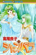 ランクB)シャンバラ 全2巻セット / 高階良子