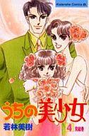 ランクB)うちの美少女 全4巻セット / 若林美樹