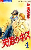 ランクB)天使のキス 全4巻セット / 芦原妃名子
