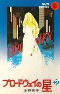 ランクB)ブロードウェイの星(サンコミックス) 全2巻セット / 水野英子