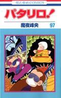ランクB未完)パタリロ! 1~97巻セット / 魔夜峰央