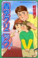 ランクB)青空クリニック 全8巻セット / 軽部潤子