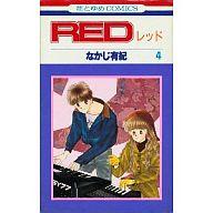 ランクB)RED レッド 全4巻セット / なかじ有紀