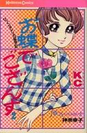 ランクB)お蝶でござんす 全2巻セット / 神奈幸子
